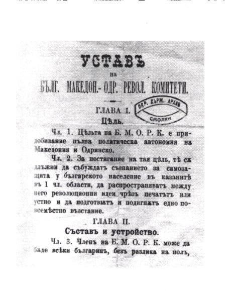 СДСМовци, ДУИевци и други Албанци, Амдиевци и други Роми и останати платеници - Page 5 Ustavm10
