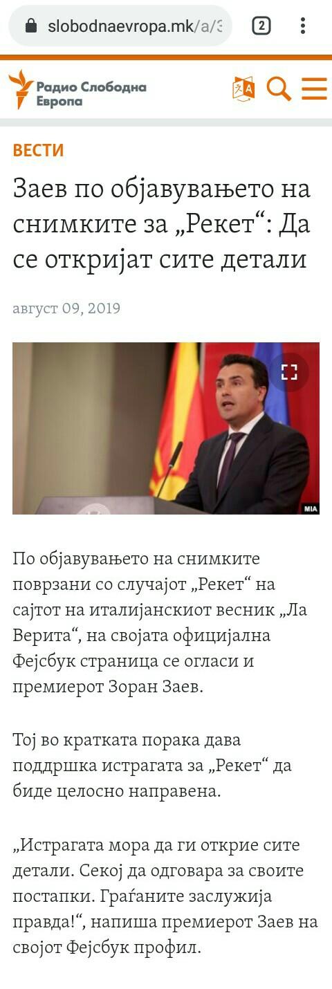 """Афера """"Мито, Корупција и Рекет"""" Zombod10"""