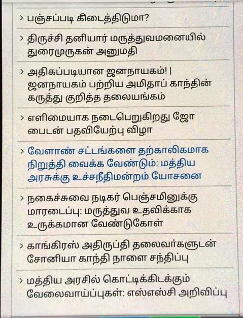 இன்றைய(18-12-20) செய்தி சுருக்கம் 09d38310