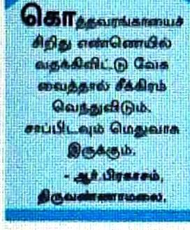 'ஆஹா' தகவல்கள் - மங்கையர் மலர் 115