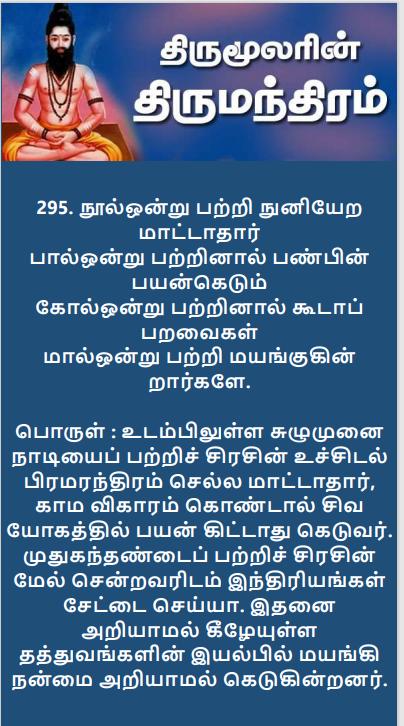 திருமூலரின் திருமந்திரம் 120