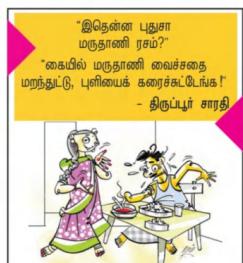 தோஷத்துக்கு பரிகாரம் பண்ணணும்...! 128