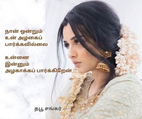 காதல் கவிதைகள் - தபூ சங்கர் 14339110