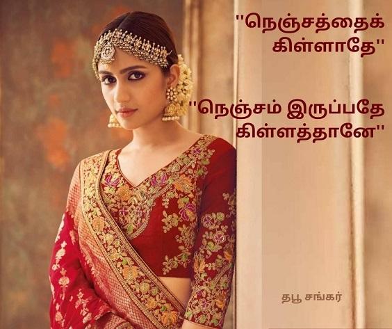காதல் கவிதைகள் - தபூ சங்கர் 14651410