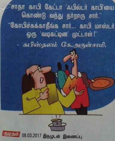 சிரிக்கலாம் வாங்க....! 20170511