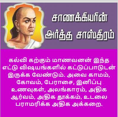 சாணக்கியரின் அர்த்த சாஸ்திரம் 217