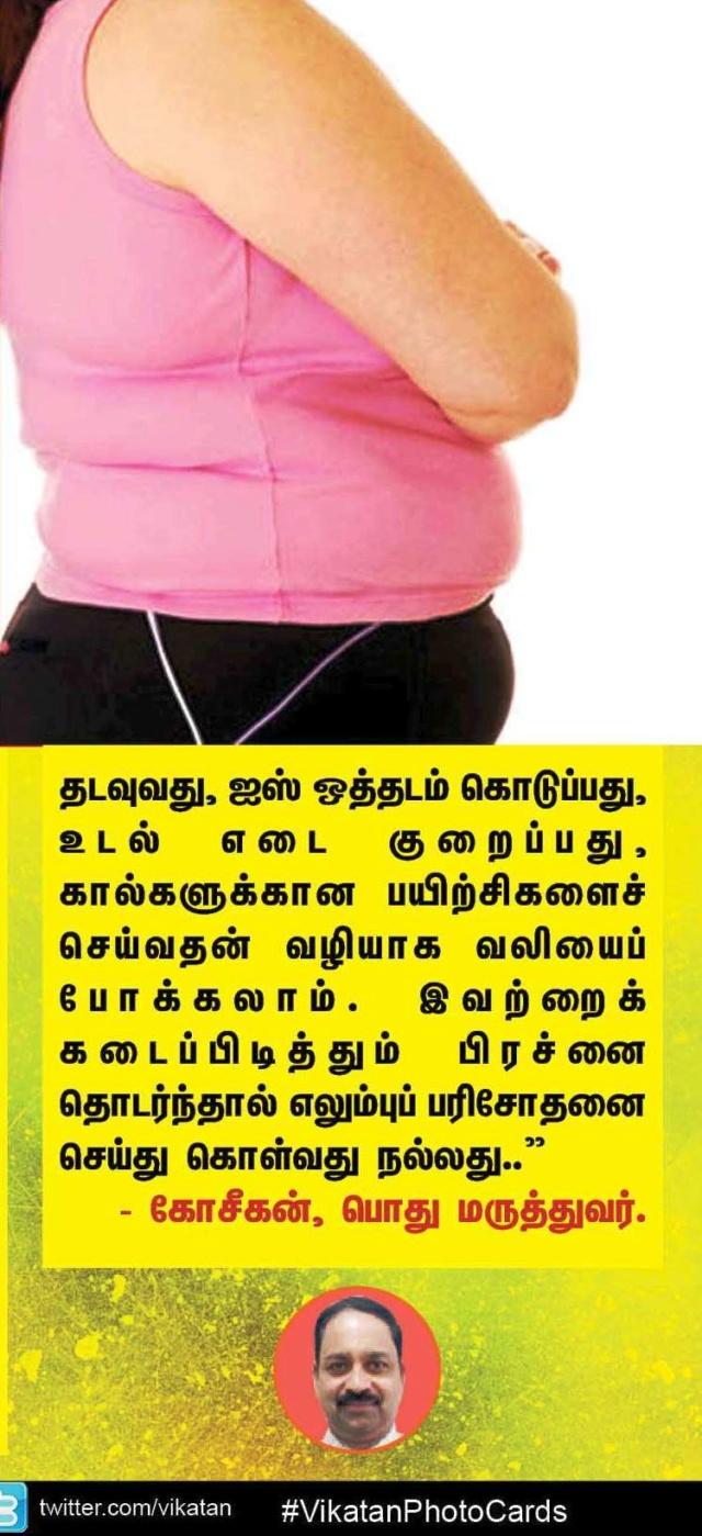 படித்ததை பகிர்வோம் - பல்சுவை 31064310