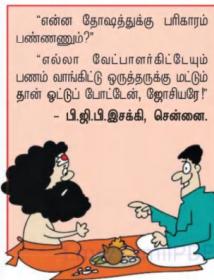 தோஷத்துக்கு பரிகாரம் பண்ணணும்...! 324