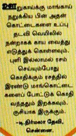 'ஆஹா' தகவல்கள் - மங்கையர் மலர் 3fbf2611