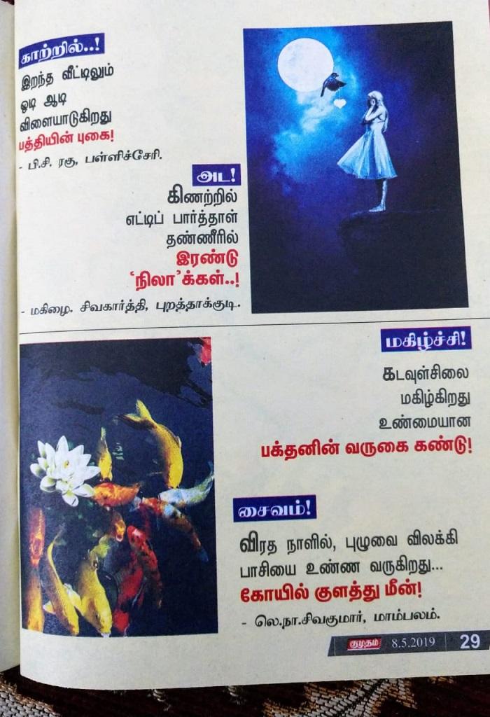 அஞ்சல் அட்டைக் கவிதைகள் - குமுதம் 5b916e10