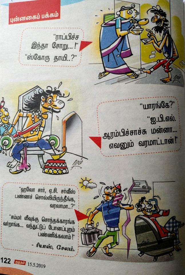 நாலு மாச பெப்பே...!! (புன்னகை பக்கம்) 7d48db10
