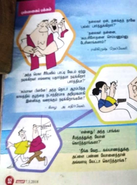 தேங்காய் போட்டு குழம்பு வைத்த மருமகள்...!! 96061210