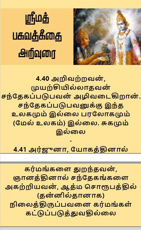 ஸ்ரீமத் பகவத்கீதை அறிவுரை A110