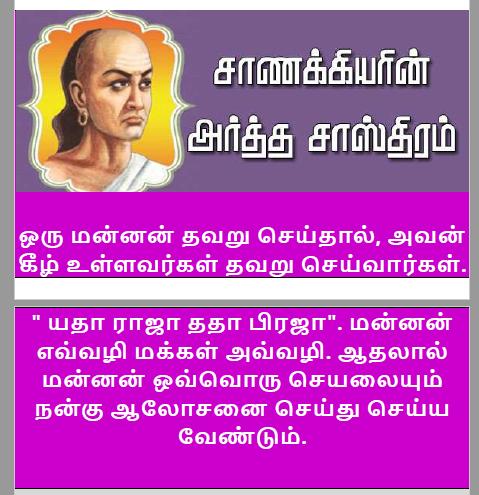 சாணக்கியரின் அர்த்த சாஸ்திரம் A511