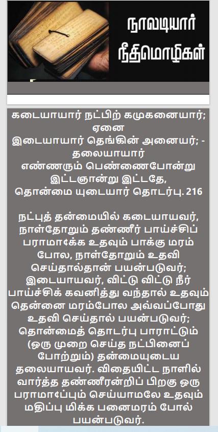 அனுபவ மொழிகள்-தொடர் பதிவு A912