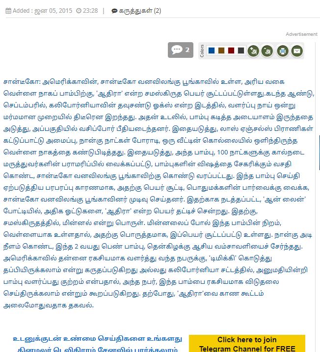 புன்னகை பக்கம் - தொடர் பதிவு Aadhir10