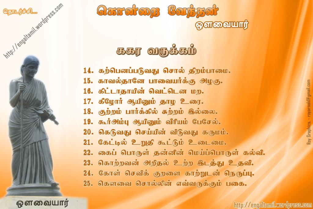 அனுபவ மொழிகள் - தொடர் பதிவு Avvaiy10