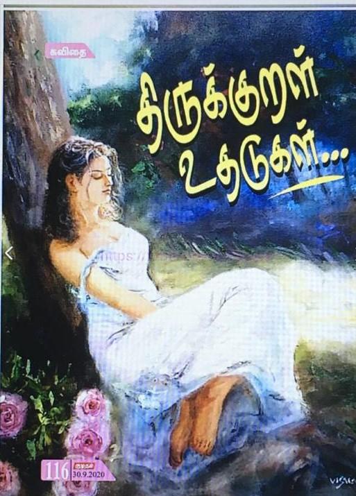 திருக்குறள் உதடுகள் - கவிதை B62d9310