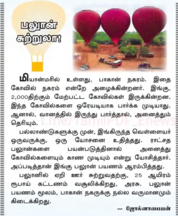 அனுபவ மொழிகள்-தொடர் பதிவு Baloon10