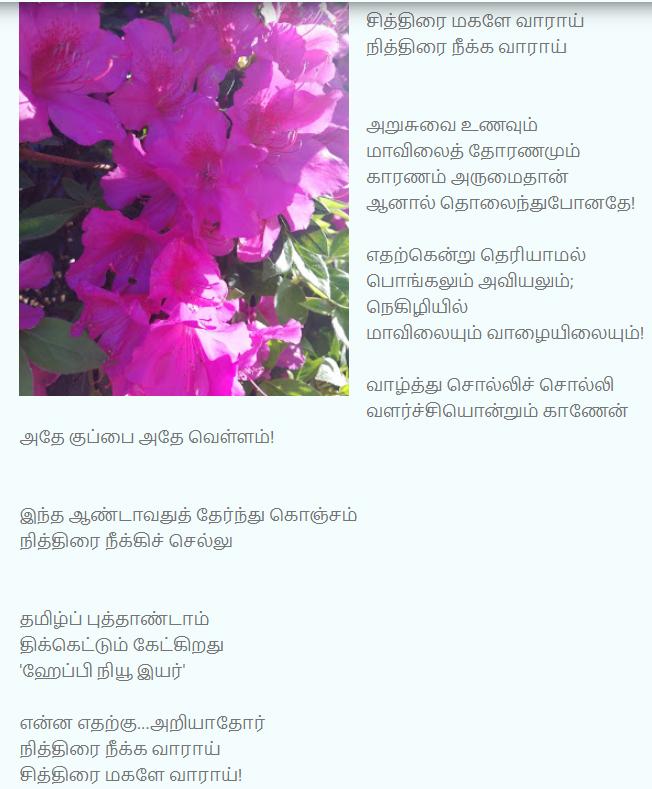சித்திரை மகளே வாராய்- (கவிதை)- வி.கிரேஸ்பிரதிபா Chithi11