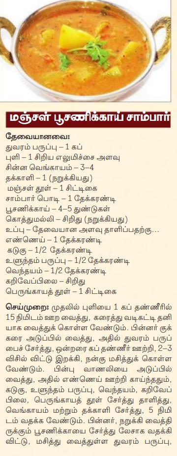 மஞ்சள் பூசணிக்காய் சாம்பார் Cook_210