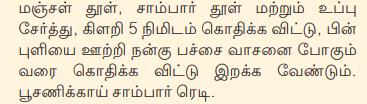 மஞ்சள் பூசணிக்காய் சாம்பார் Cook_211