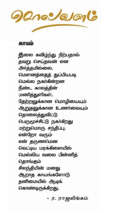 காயம் - கவிதை Djczwx11