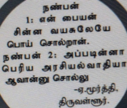 பல்சுவை கதம்பம்- 1 E59b5210