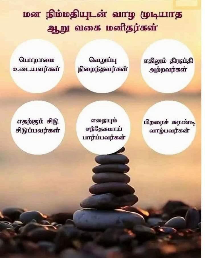 மன நிம்மதியுடன் வாழ்... F1cb0910