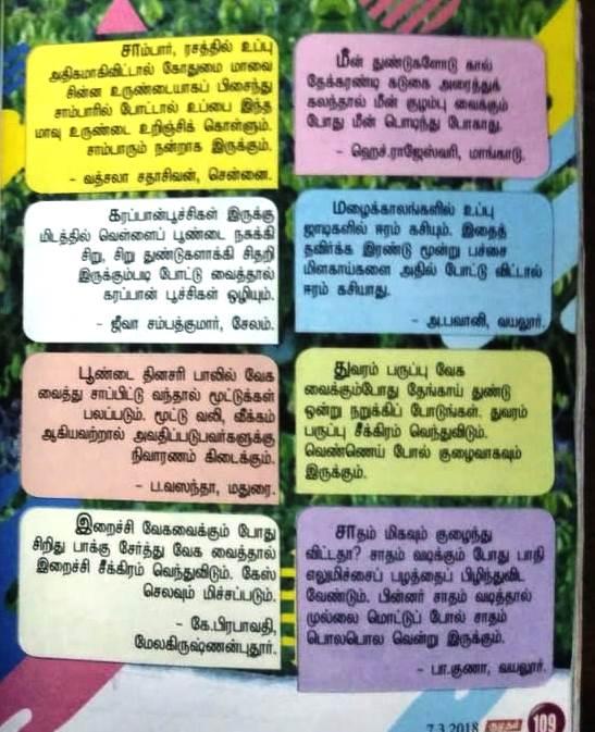 பல்சுவை கதம்பம் - 7 Fb729411