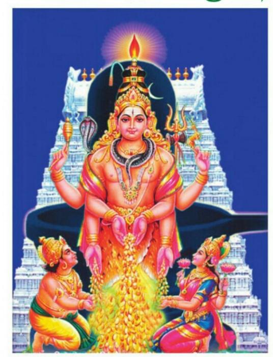 வற்றாத செல்வமருளும் குபேரன் பூஜித்த தலங்கள் G510