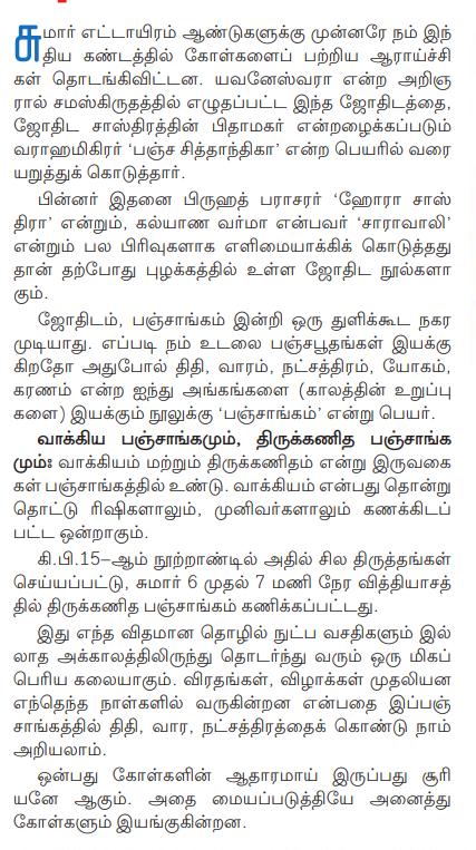 புண்ணியம் தரும் பஞ்சாங்க வாசிப்பு H11