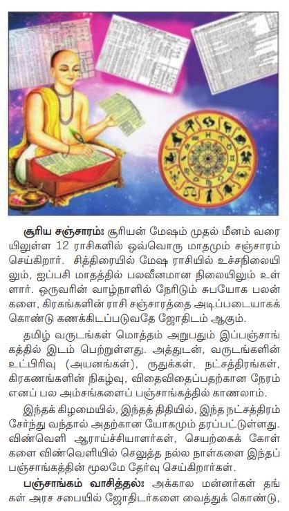 புண்ணியம் தரும் பஞ்சாங்க வாசிப்பு H110