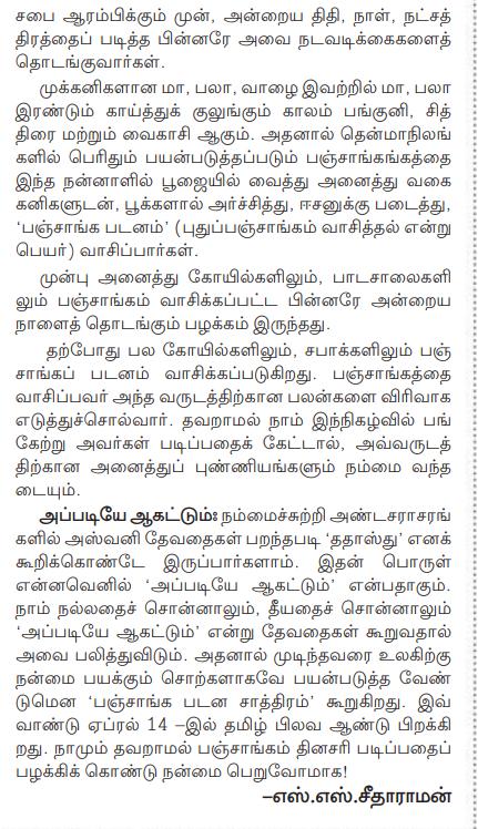 புண்ணியம் தரும் பஞ்சாங்க வாசிப்பு H210