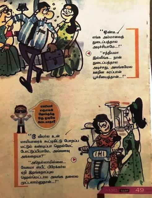 புன்னகை பக்கம் - தொடர் பதிவு Img_1920