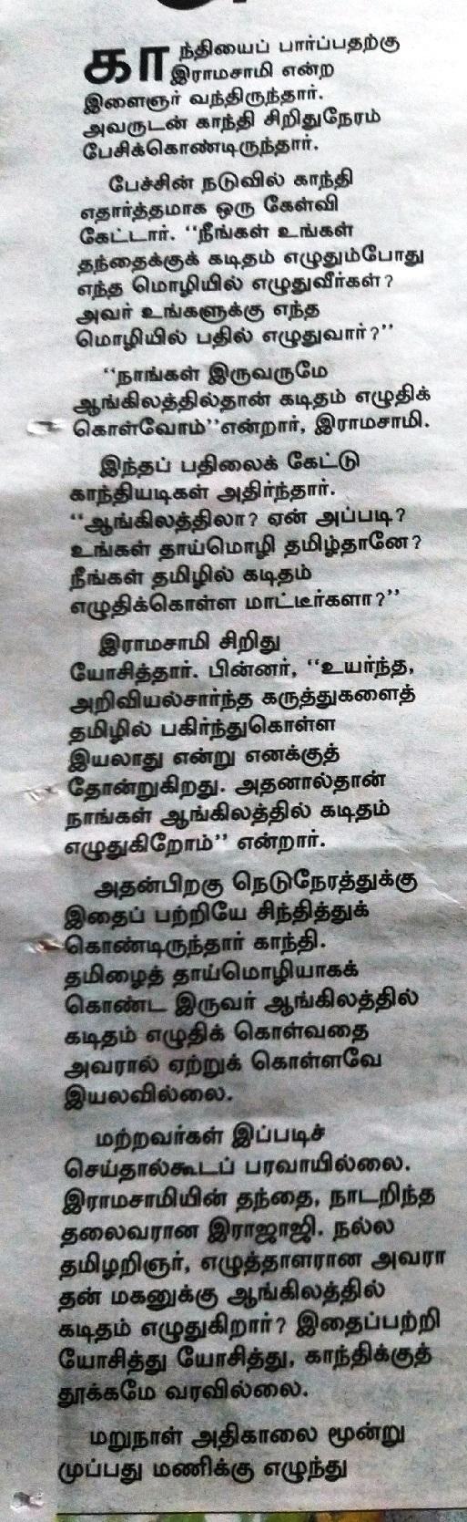 இராஜாஜி மகனை தமிழில் எழுத வைத்த காந்தி Img_2059