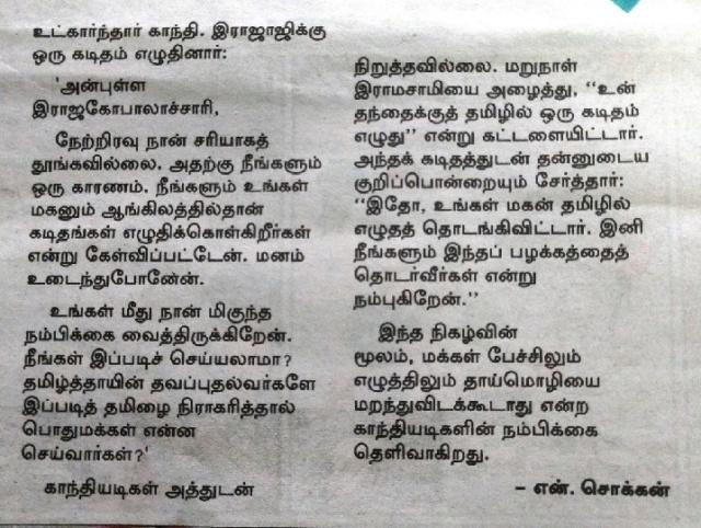 இராஜாஜி மகனை தமிழில் எழுத வைத்த காந்தி Img_2060