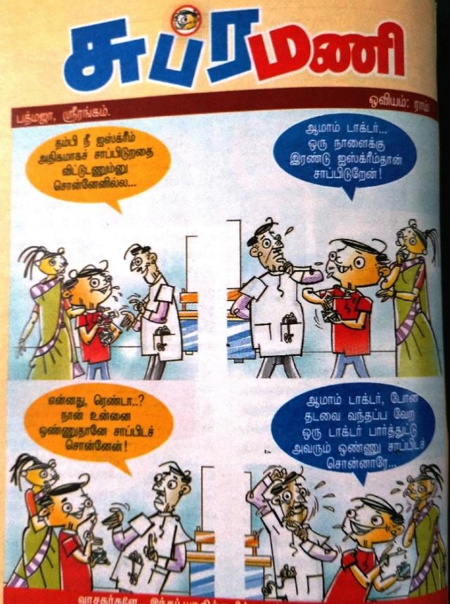 சுப்ரமணி - நகைச்சுவை Img_2107