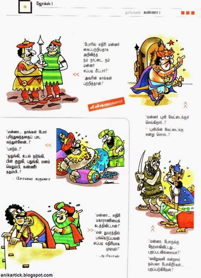 நகைச்சுவை – ரசித்தவை - தொடர்பதிவு Jokes011