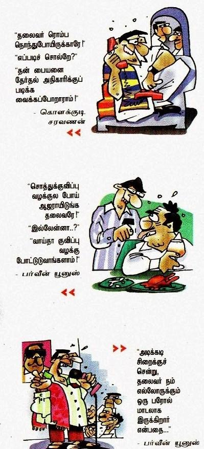 எனக்கு விசில் அடிக்கத் தெரியாது அத்தை! Jokes_21