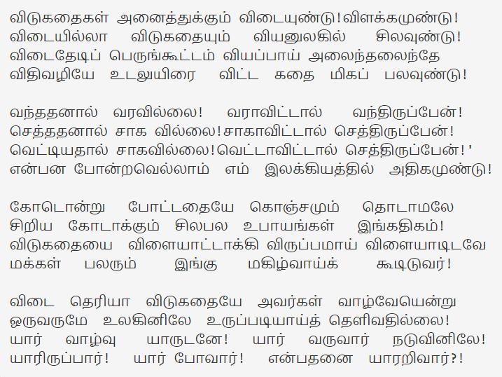 விடையில்லா விடுகதை - ரெத்தின.ஆத்மநாதன் K-toda10