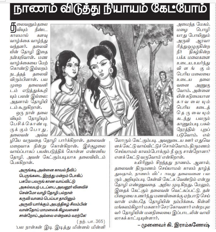 நாணம் விடுத்து நியாயம் கேட்போம்! Kavi10