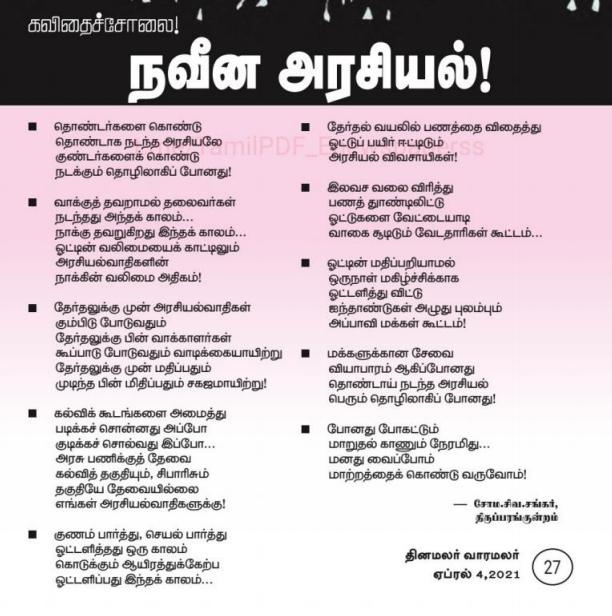 நவீன அரசியல் - கவிதை Kavith11
