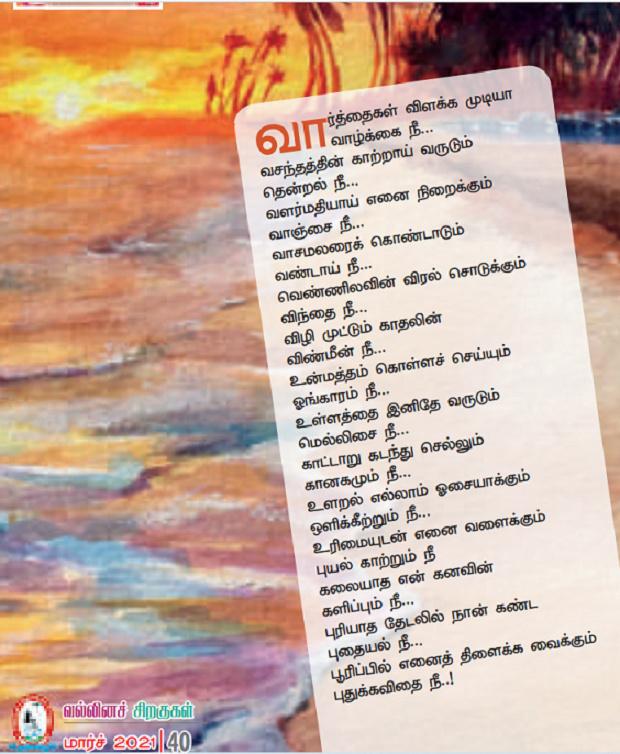புதையல் நீ…(கவிதை) Kavith12