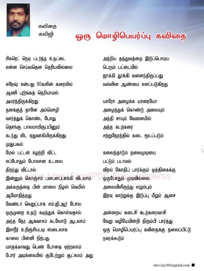 ஒரு மொழிபெயர்ப்பு கவிதை Kavith17