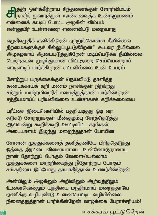 வாழ்க்கை பேராச்சரியம் - கவிதை Kkk10