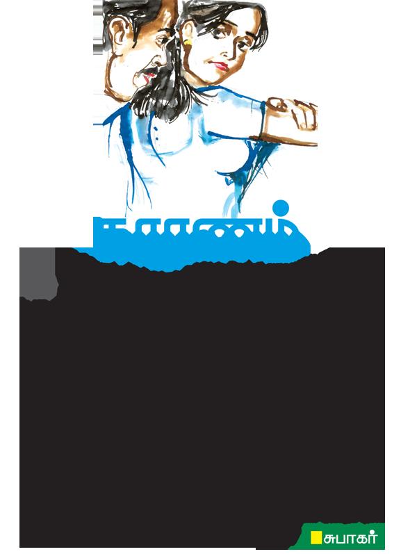 காரணம் - ஒரு பக்க கதை Kungum13