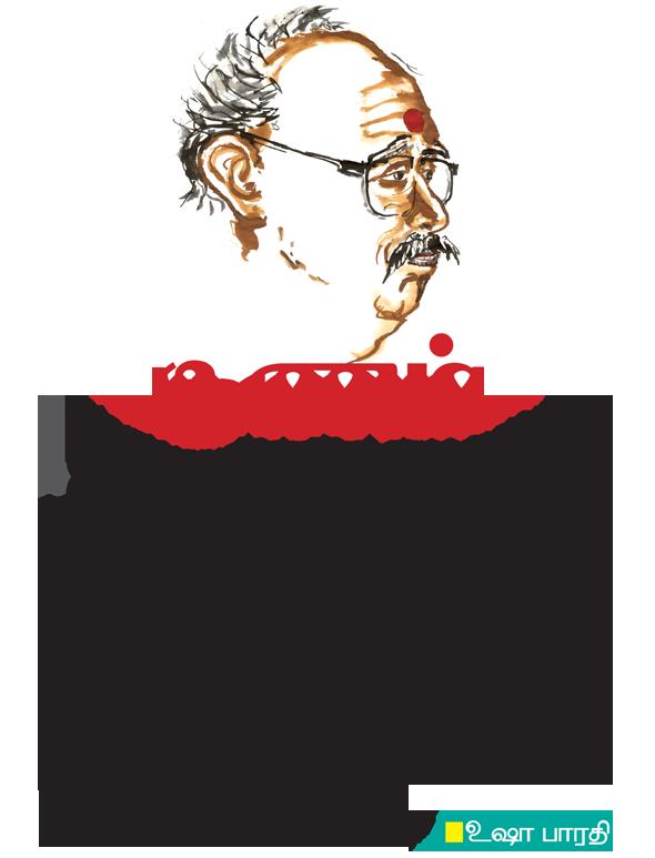 குணம் - ஒரு பக்க கதை Kungum14