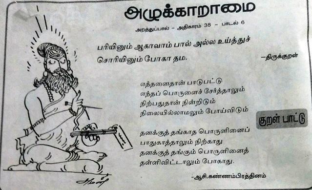 அழுக்காறாமை - குறள் விளக்கம் Kural10