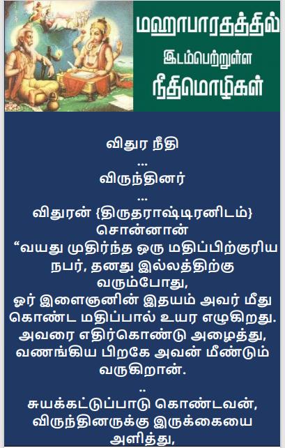 மஹாபாரதத்தில் இடம் பெற்றுள்ள நீதிமொழிகள் Maha10